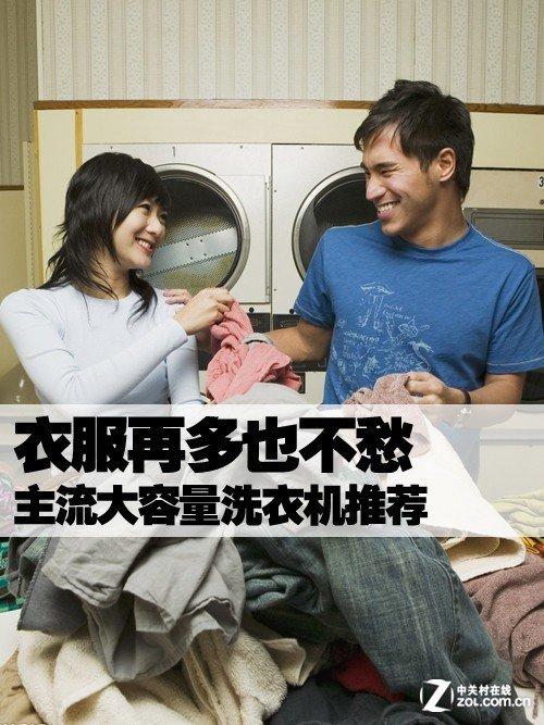 衣服再多也不愁 主流大容量洗衣机推荐