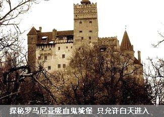 探秘罗马尼亚吸血鬼城堡
