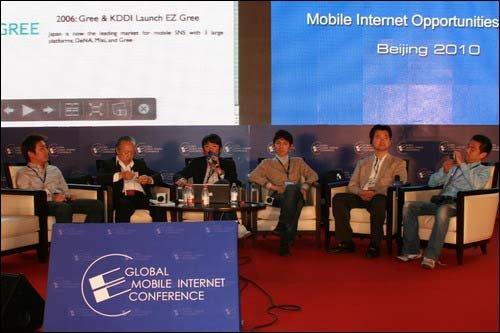 图文:2010全球移动互联网大会日本论坛对话