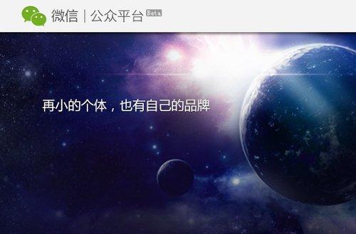 微信公众平台新版上线免费开放服务号高级接口