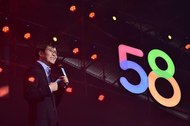 58集团年会姚劲波演讲:实现规模化盈利 进一步调整组织架构