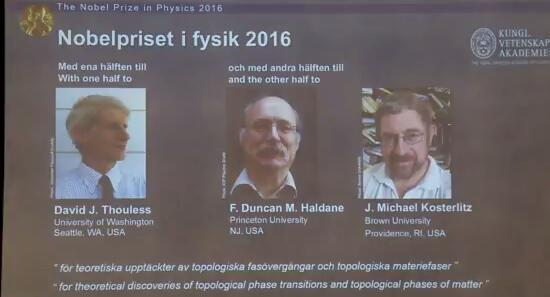 2016诺贝尔物理学奖颁布 三位美学者因发现物质拓扑相变获奖