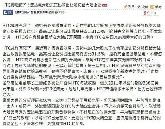 传360以6.61亿美元控股HTC HTC明确否认