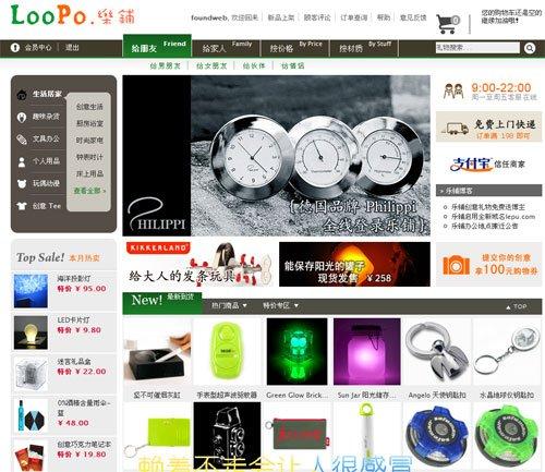 乐铺网:创意产品的发掘和销售平台