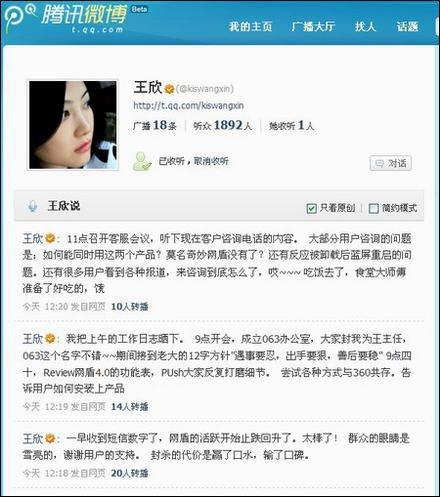 王欣腾讯微博再战:封杀会赢了口水输了口碑