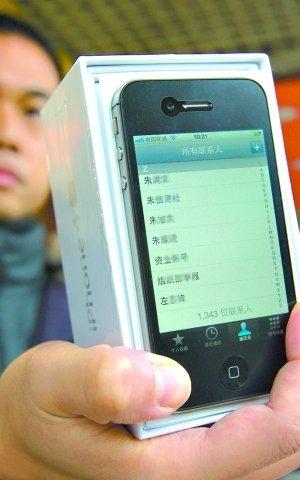 新买苹果iPhone 4S已存千余号码