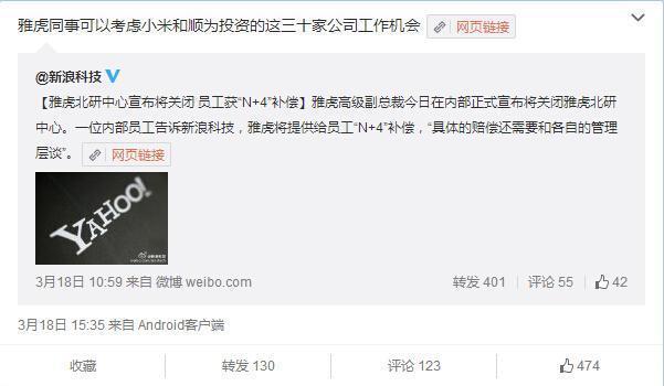 """雅虎中国被裁员工遭""""哄抢"""""""