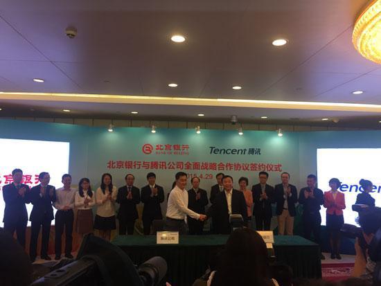 腾讯与北京银行战略合作 助力互联网+落地北京