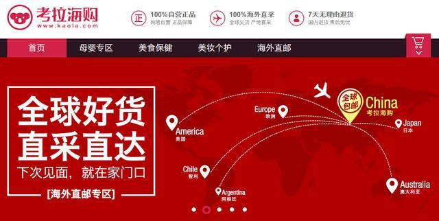 网易进军电商:推跨境电商平台 主打海外直邮