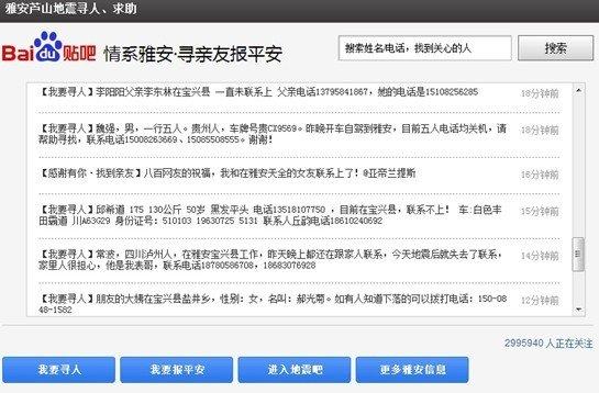 百度推出雅安地震寻人平台 宣称已寻找到6人