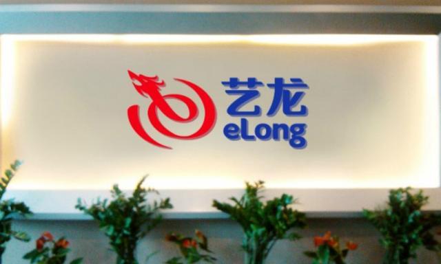 艺龙宣布完成私有化交易 已提交退市申请