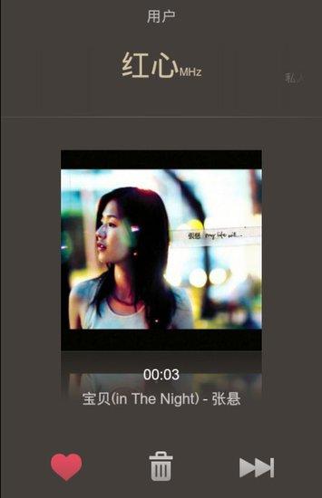 豆瓣FM Android版添加红心兆赫 仅播收藏曲目
