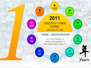 中国优秀CIO十年聚首大型峰会将于6月22日开幕