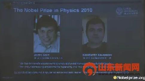 诺贝尔物理学奖得主曾获搞笑诺贝尔物理学奖
