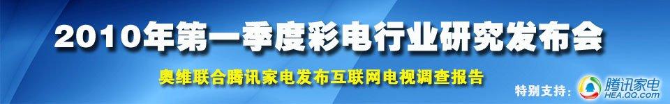 2010年第一季中国电子信息产业经济运行暨彩电行业研究发布会