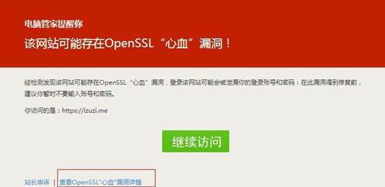腾讯联合安全联盟上线OpenSSL漏洞预警功能
