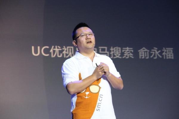 UC俞永福:我们为何要进军移动搜索?