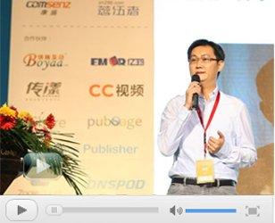 视频:腾讯CEO马化腾在2011站长年会演讲