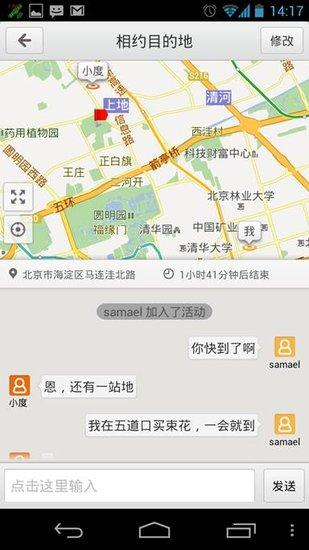 百度地图将推位置共享功能