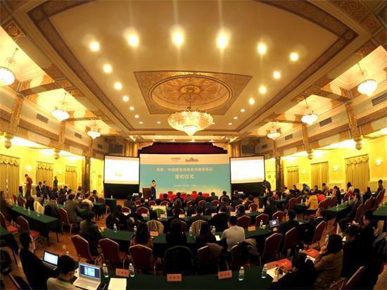 中国搜索首度公开亮相:与百度达成战略合作