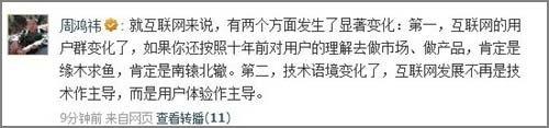"""互联网大会微博火热: """"求上墙""""一夜成热门词"""