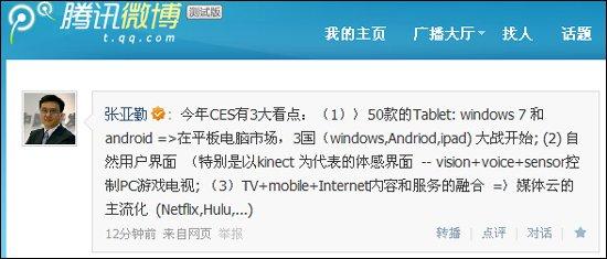 微软张亚勤谈CES:平板电脑三国大战将开始
