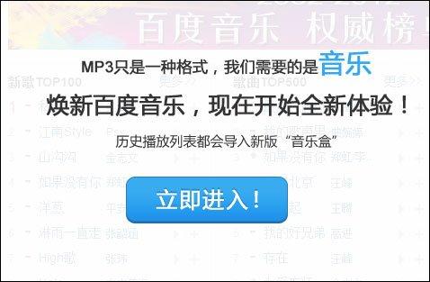 百度欲整合旗下音乐产品 MP3入口将切换至音乐