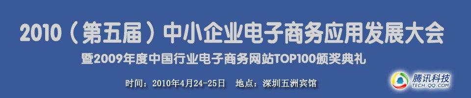 2010(第五届)中小企业电子商务应用发展大会暨2009年度中国行业电子商务网站TOP100颁奖典礼