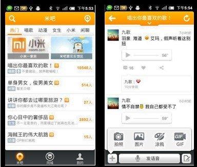 """小米""""米吧""""上线公测 打造手机语音社区(图)"""