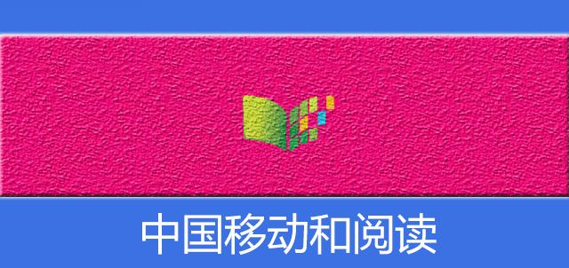 """中国移动推出""""和阅读""""品牌 莫言吴晓波入驻"""