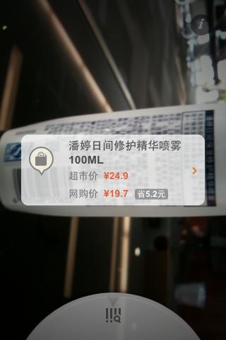 一淘推手机比价软件火眼 逛超市可比网购价