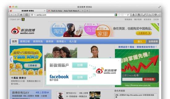新浪微博开始国际化 开放Facebook帐号登陆