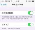 iPhone 5s能用移动4G了吗?