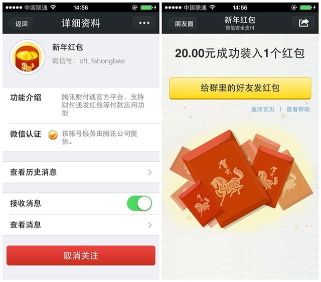 """快来微信抢发红包!财付通推出""""新年红包""""账号"""
