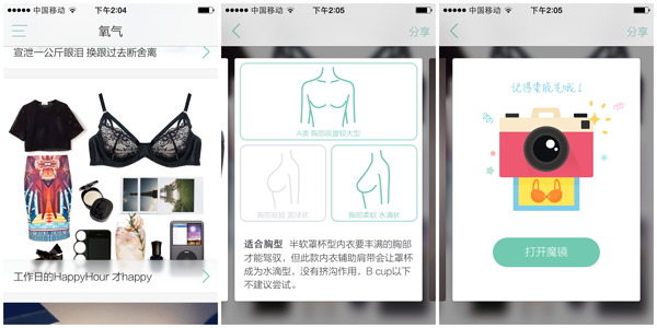 解决刚需:这款应用能帮女性挑选合适的内衣