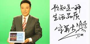 宋英杰:预知是一种生活品质
