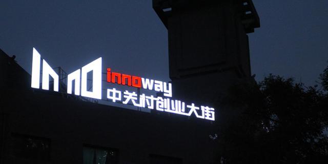 200杏彩代理身5年中国IT产业三大奖项揭晓
