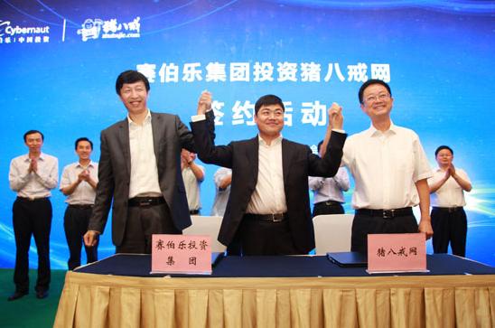猪八戒网宣布融资26亿元