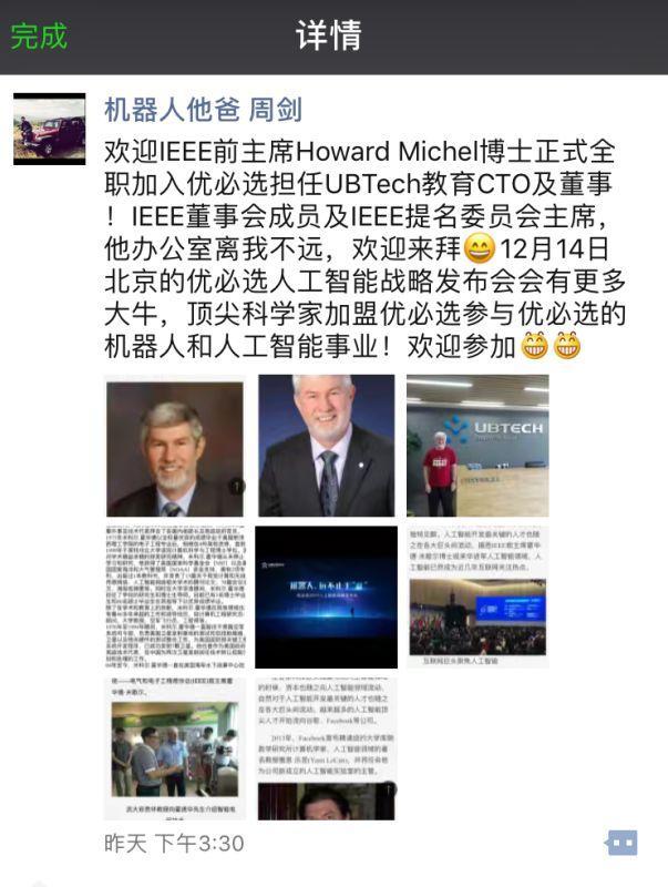 刷遍高科技发布会的机器人公司优必选,请来IEEE前主席霍华德·米歇尔加盟