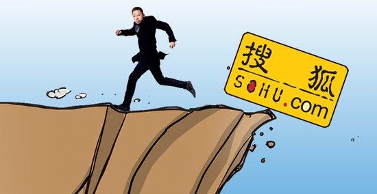 """张朝阳""""悬崖计划"""":搜狐内部创业集体突围"""