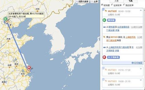 百度地图上线跨城市全程交通查询功能