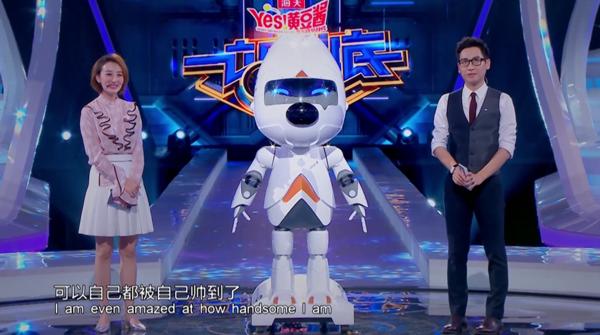 搜狗人工智能机器人汪仔亮相某综艺节目