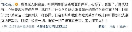 马云谈淘宝卖家遭攻击事件:心悴了 真想放弃