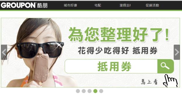 Groupon台湾9月底结束运营 已裁员百人