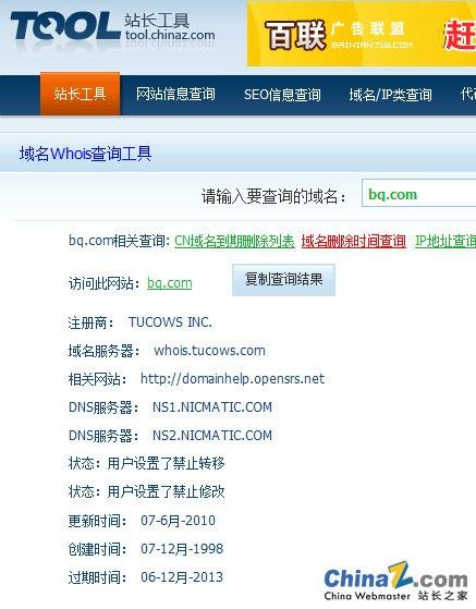传中国域名买家遭遇域名盗卖案损失超数百万