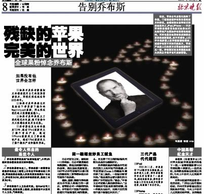 国内外各大纸媒报道乔布斯去世(组图)