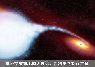 惊人理论:黑洞里可能存生命