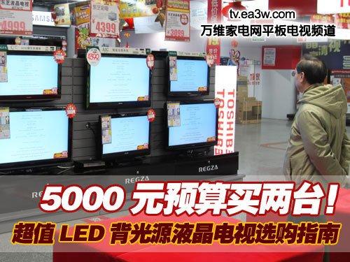 7日行情:超值LED电视选购指南
