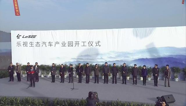 乐视汽车莫干山项目正式开工 刘宏称工厂90%工作将由机器人完成