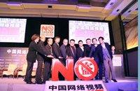 中国网络视频反盗版联合行动